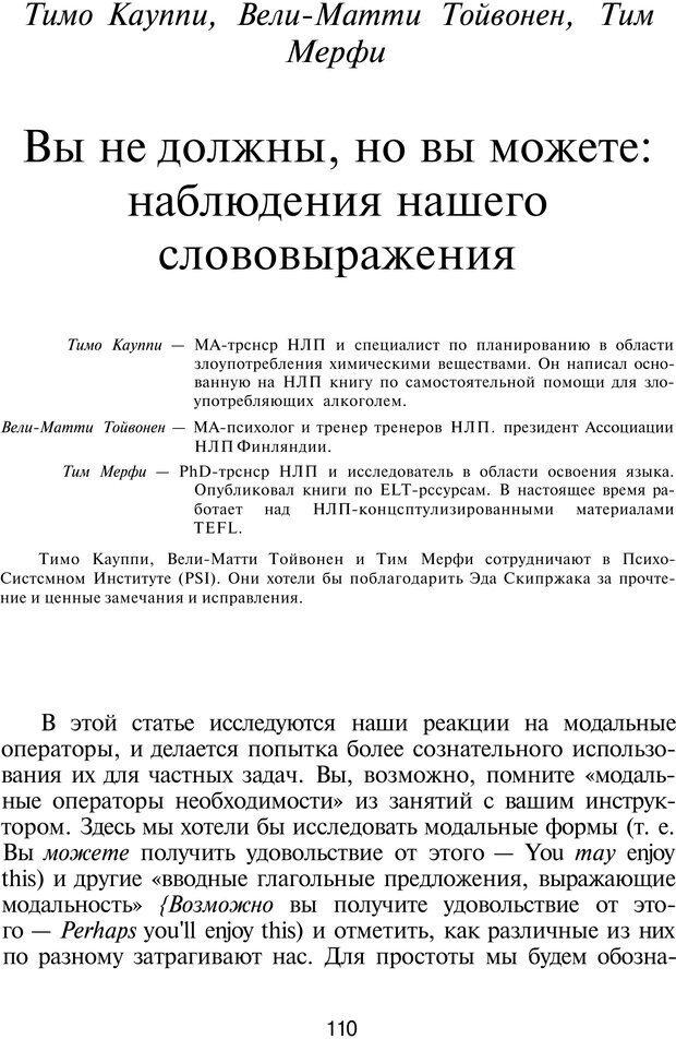 PDF. НЛП-Новые модели. Рауднер Я. Страница 110. Читать онлайн