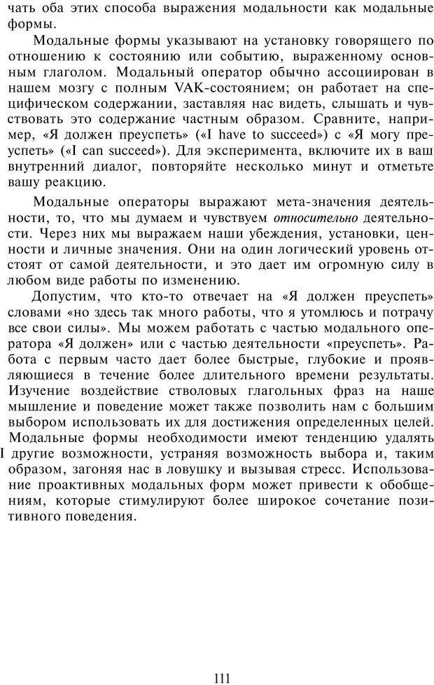 PDF. НЛП-Новые модели. Рауднер Я. Страница 111. Читать онлайн