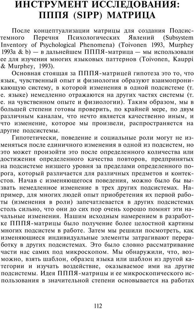 PDF. НЛП-Новые модели. Рауднер Я. Страница 112. Читать онлайн
