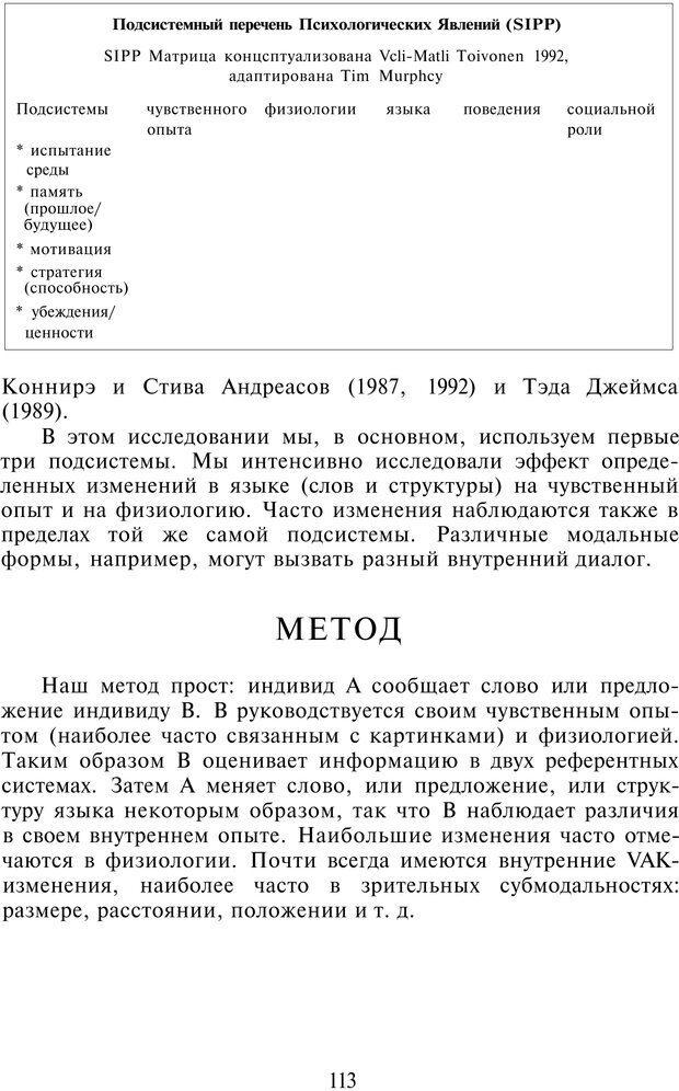 PDF. НЛП-Новые модели. Рауднер Я. Страница 113. Читать онлайн