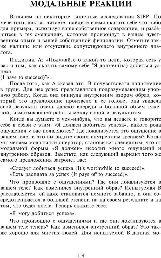 PDF. НЛП-Новые модели. Рауднер Я. Страница 114. Читать онлайн