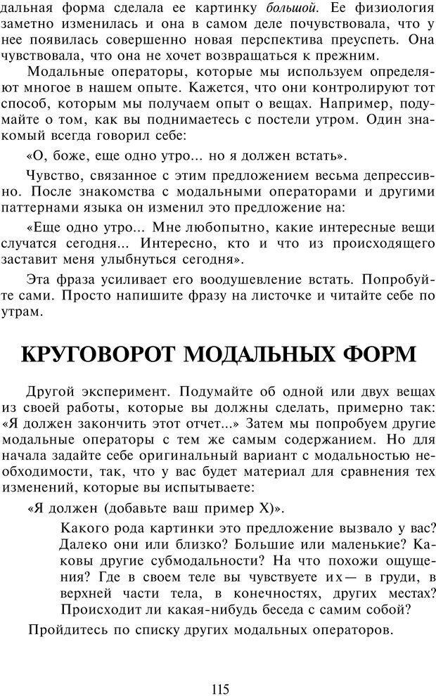 PDF. НЛП-Новые модели. Рауднер Я. Страница 115. Читать онлайн