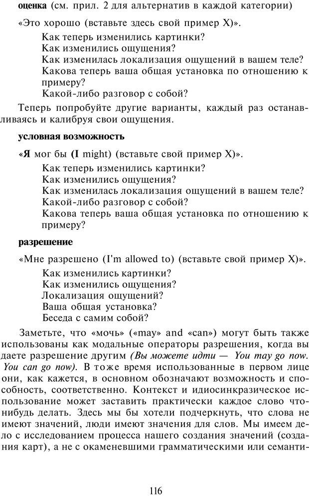 PDF. НЛП-Новые модели. Рауднер Я. Страница 116. Читать онлайн