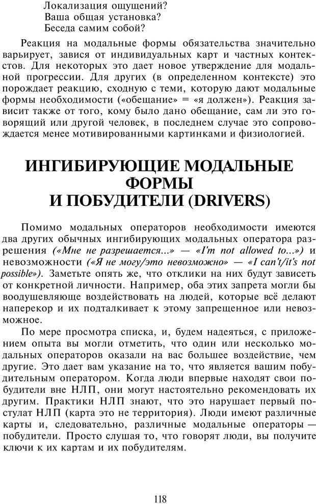 PDF. НЛП-Новые модели. Рауднер Я. Страница 118. Читать онлайн
