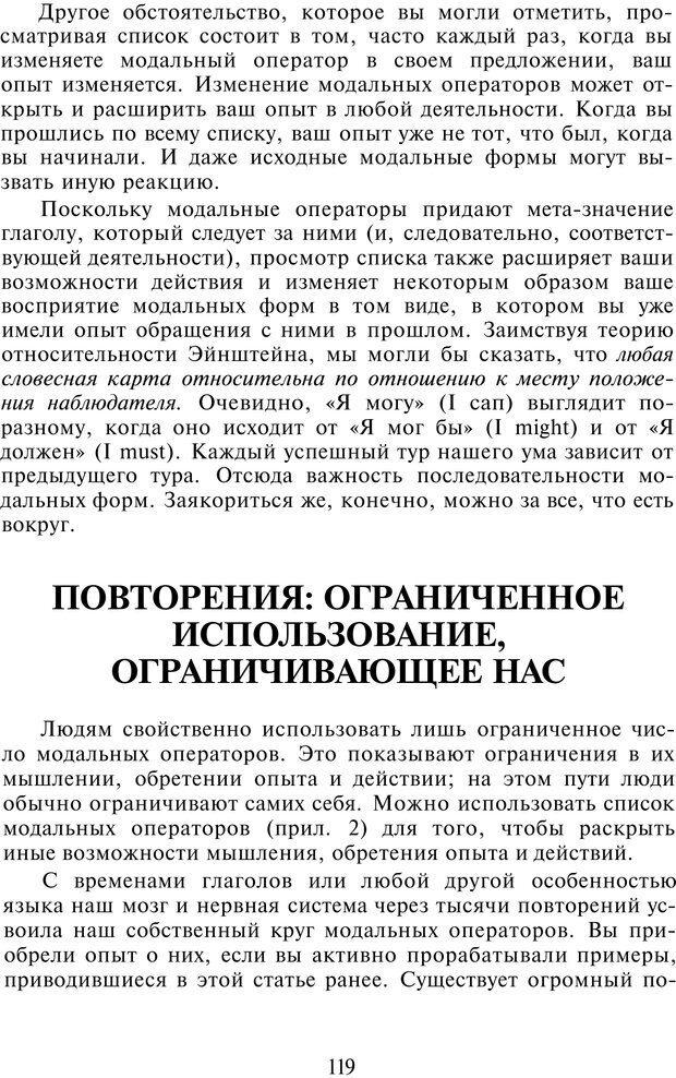 PDF. НЛП-Новые модели. Рауднер Я. Страница 119. Читать онлайн