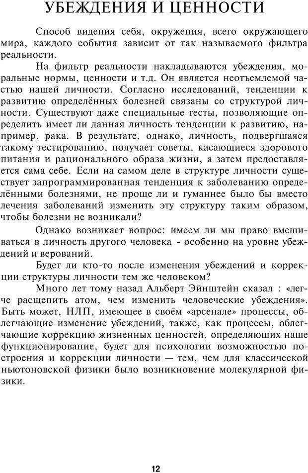 PDF. НЛП-Новые модели. Рауднер Я. Страница 12. Читать онлайн