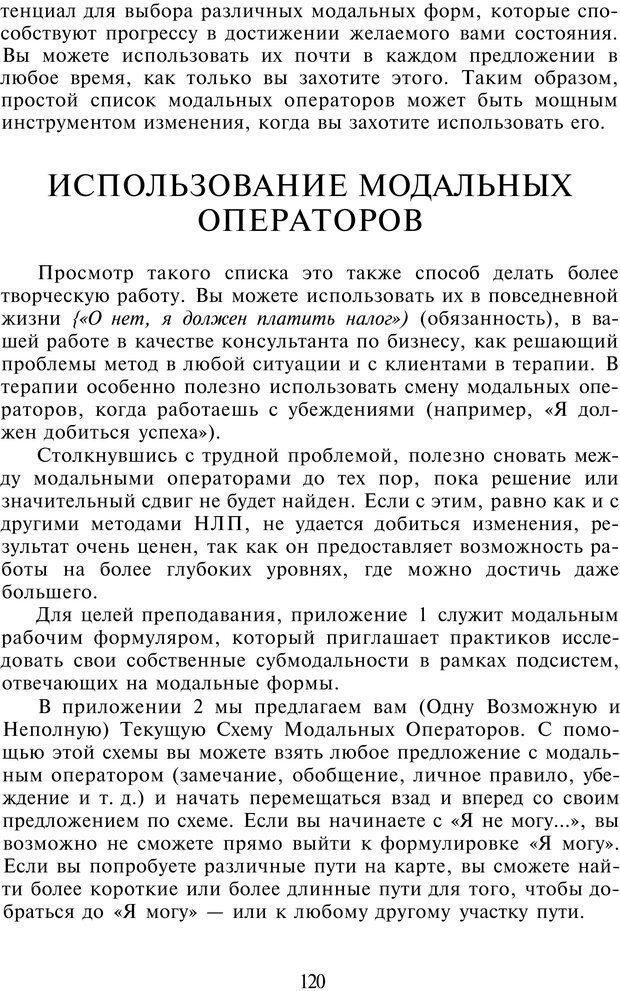 PDF. НЛП-Новые модели. Рауднер Я. Страница 120. Читать онлайн