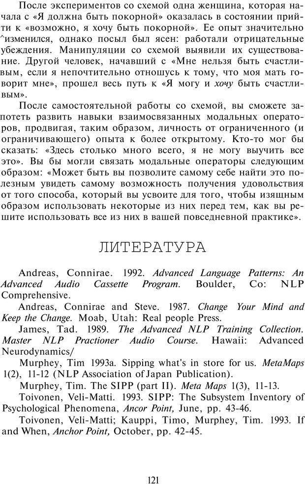 PDF. НЛП-Новые модели. Рауднер Я. Страница 121. Читать онлайн