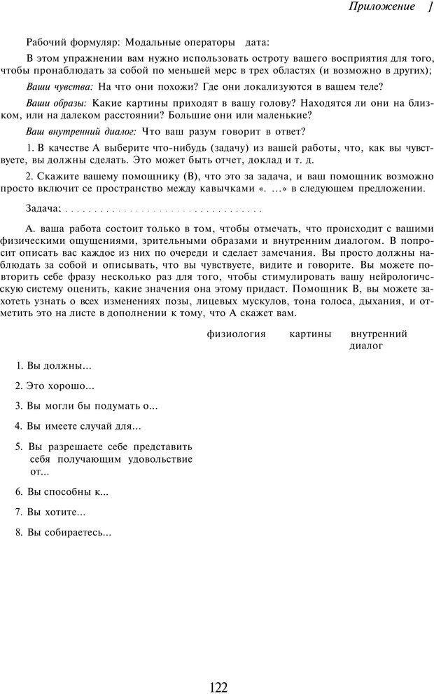 PDF. НЛП-Новые модели. Рауднер Я. Страница 122. Читать онлайн