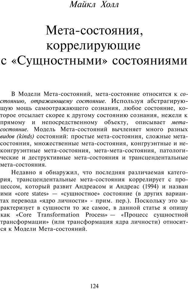 PDF. НЛП-Новые модели. Рауднер Я. Страница 124. Читать онлайн
