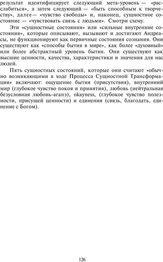 PDF. НЛП-Новые модели. Рауднер Я. Страница 126. Читать онлайн