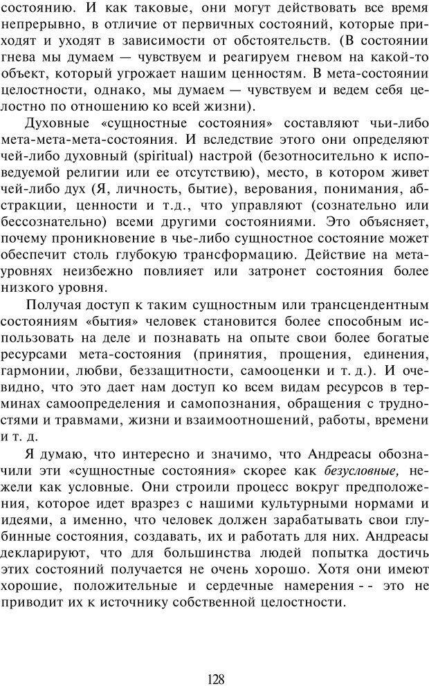PDF. НЛП-Новые модели. Рауднер Я. Страница 128. Читать онлайн