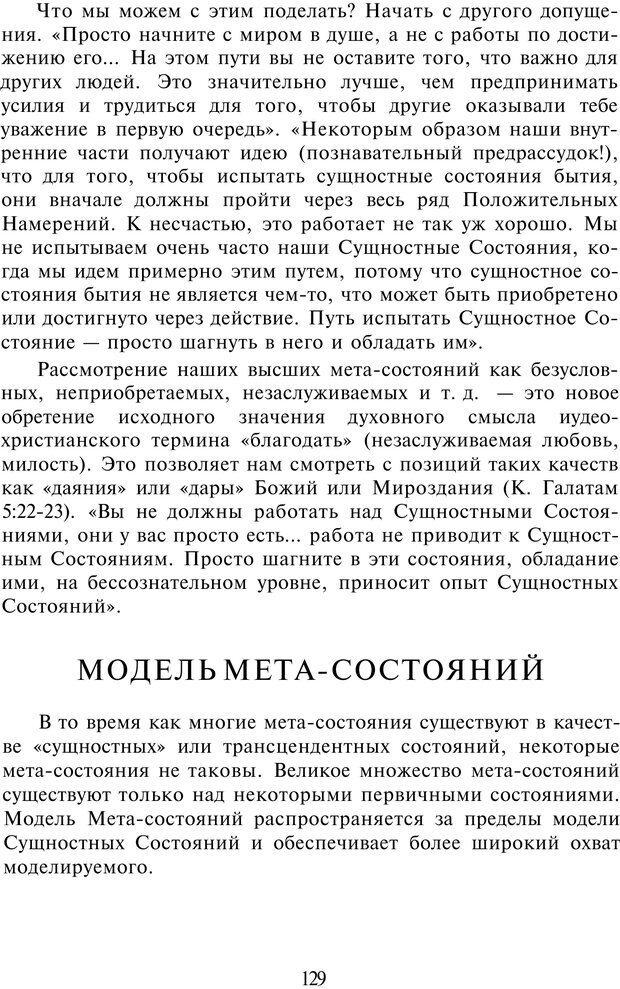 PDF. НЛП-Новые модели. Рауднер Я. Страница 129. Читать онлайн