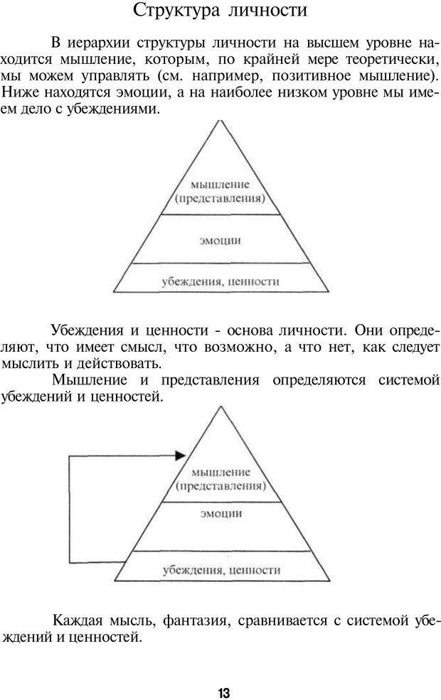 PDF. НЛП-Новые модели. Рауднер Я. Страница 13. Читать онлайн