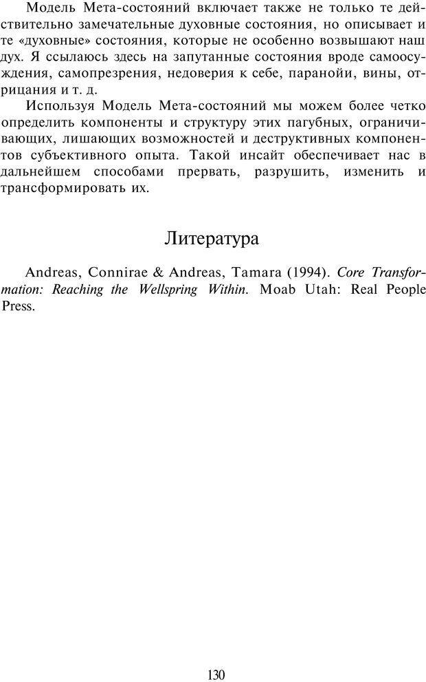 PDF. НЛП-Новые модели. Рауднер Я. Страница 130. Читать онлайн
