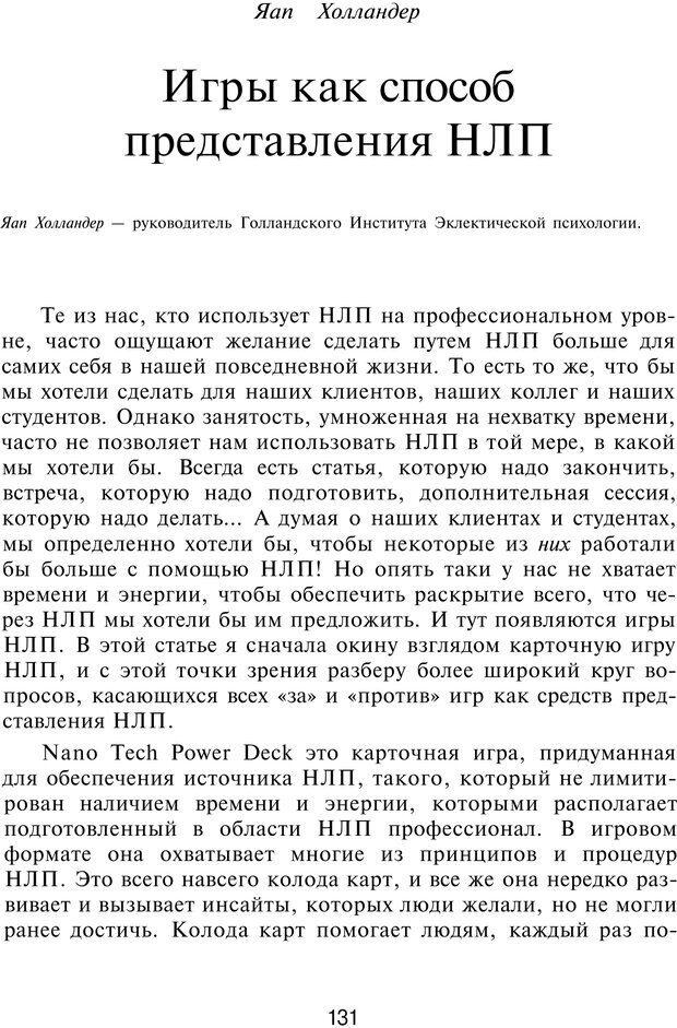 PDF. НЛП-Новые модели. Рауднер Я. Страница 131. Читать онлайн