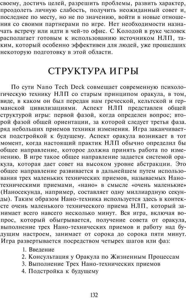 PDF. НЛП-Новые модели. Рауднер Я. Страница 132. Читать онлайн