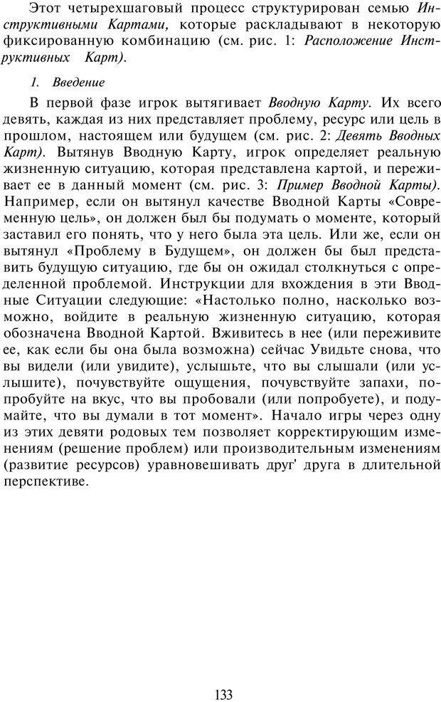 PDF. НЛП-Новые модели. Рауднер Я. Страница 133. Читать онлайн