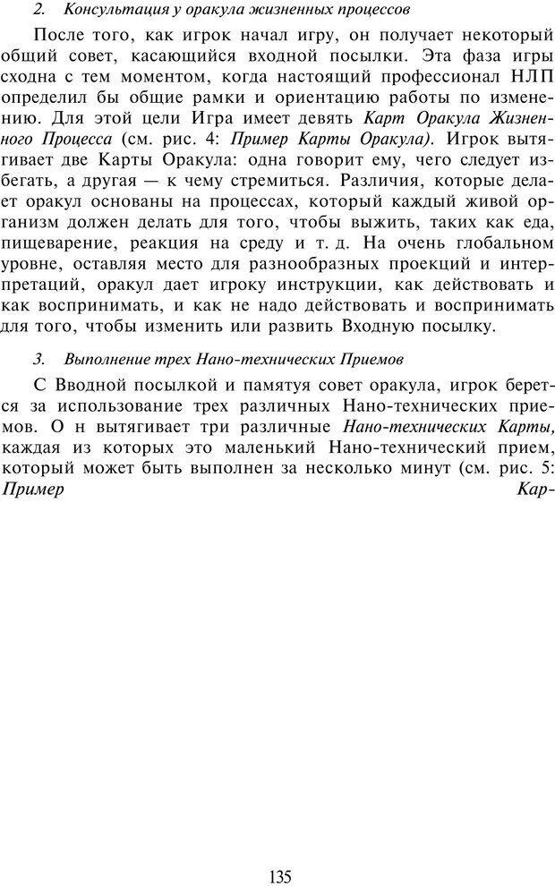 PDF. НЛП-Новые модели. Рауднер Я. Страница 135. Читать онлайн