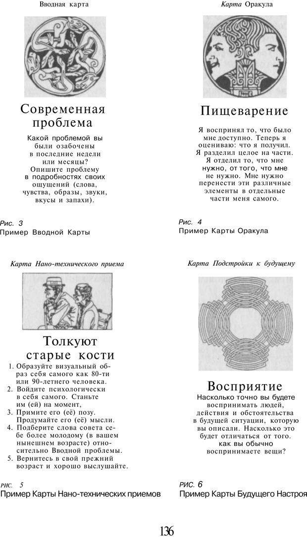 PDF. НЛП-Новые модели. Рауднер Я. Страница 136. Читать онлайн