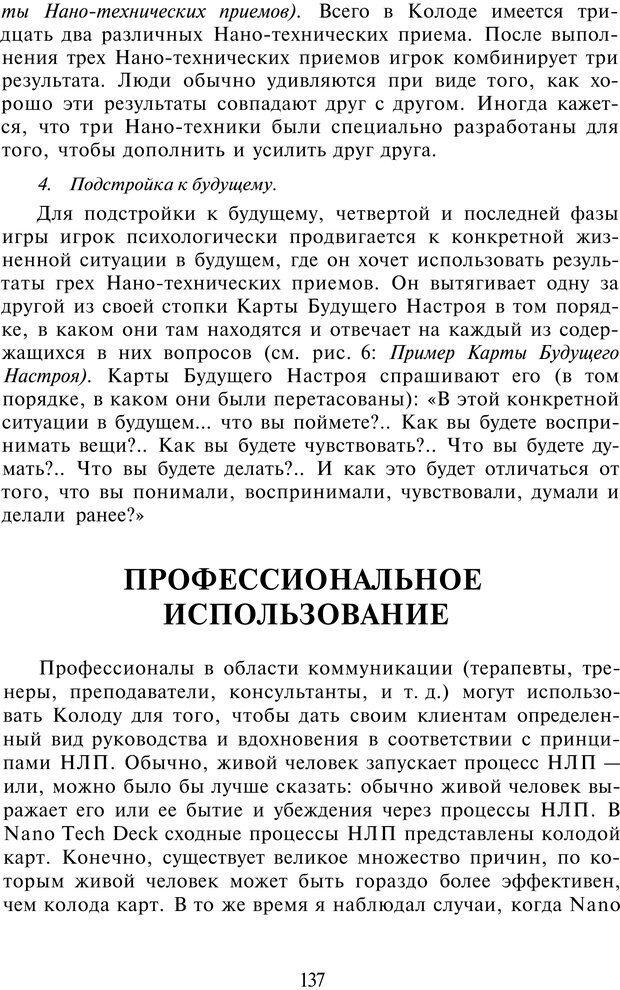 PDF. НЛП-Новые модели. Рауднер Я. Страница 137. Читать онлайн