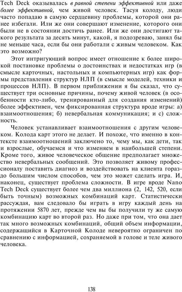 PDF. НЛП-Новые модели. Рауднер Я. Страница 138. Читать онлайн
