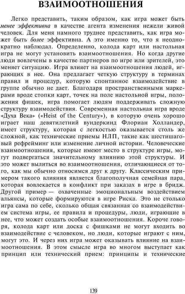 PDF. НЛП-Новые модели. Рауднер Я. Страница 139. Читать онлайн