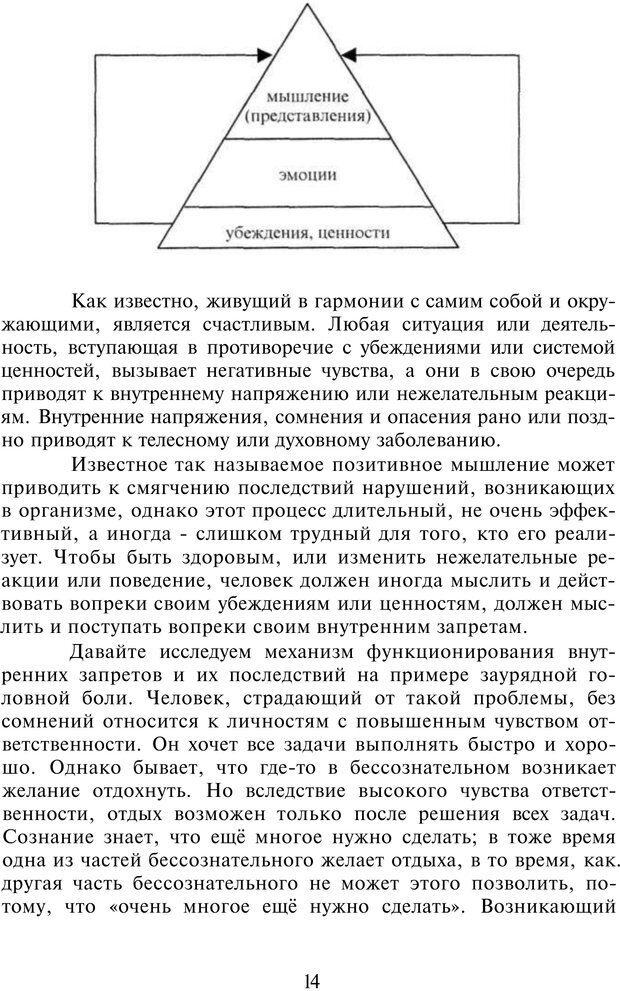 PDF. НЛП-Новые модели. Рауднер Я. Страница 14. Читать онлайн