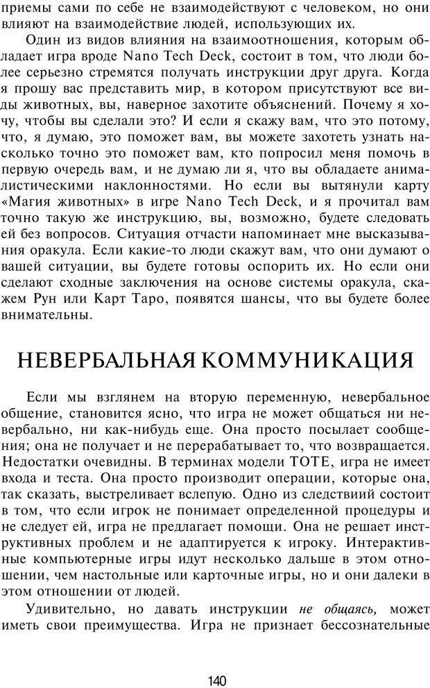 PDF. НЛП-Новые модели. Рауднер Я. Страница 140. Читать онлайн
