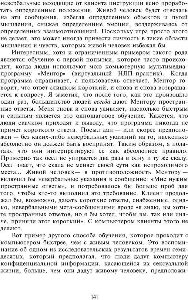 PDF. НЛП-Новые модели. Рауднер Я. Страница 141. Читать онлайн