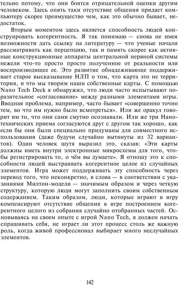 PDF. НЛП-Новые модели. Рауднер Я. Страница 142. Читать онлайн