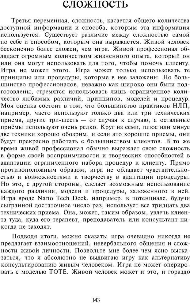 PDF. НЛП-Новые модели. Рауднер Я. Страница 143. Читать онлайн