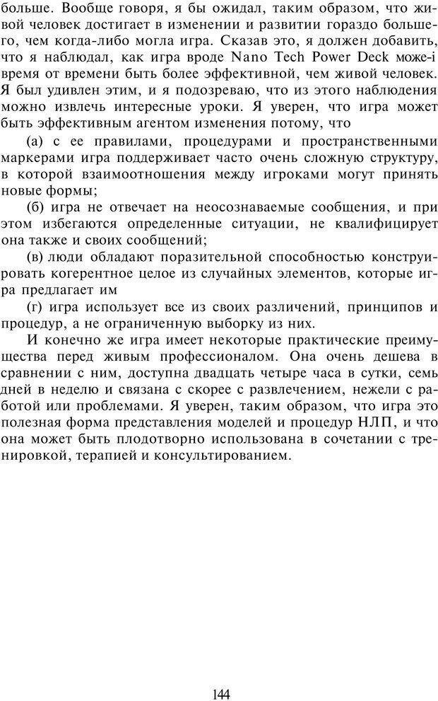 PDF. НЛП-Новые модели. Рауднер Я. Страница 144. Читать онлайн