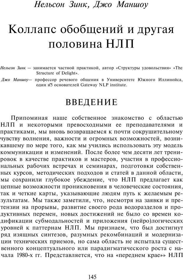 PDF. НЛП-Новые модели. Рауднер Я. Страница 145. Читать онлайн