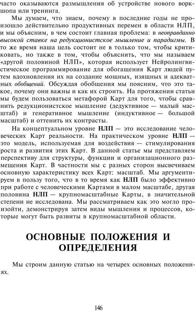 PDF. НЛП-Новые модели. Рауднер Я. Страница 146. Читать онлайн