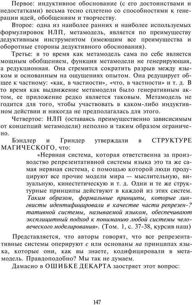 PDF. НЛП-Новые модели. Рауднер Я. Страница 147. Читать онлайн