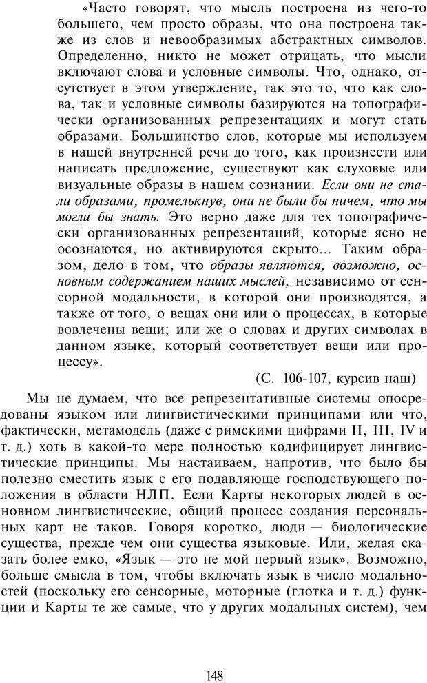 PDF. НЛП-Новые модели. Рауднер Я. Страница 148. Читать онлайн