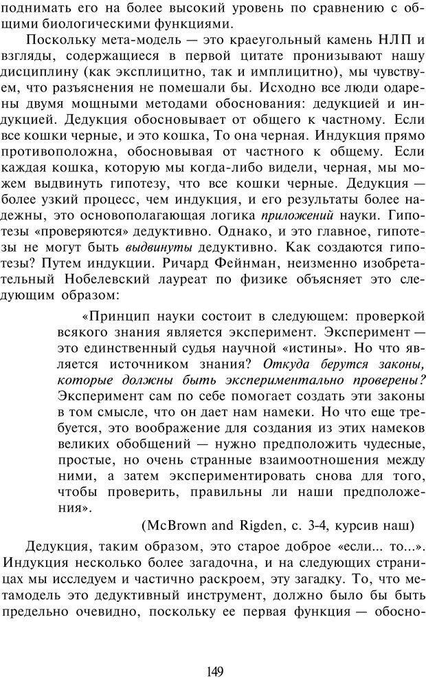 PDF. НЛП-Новые модели. Рауднер Я. Страница 149. Читать онлайн