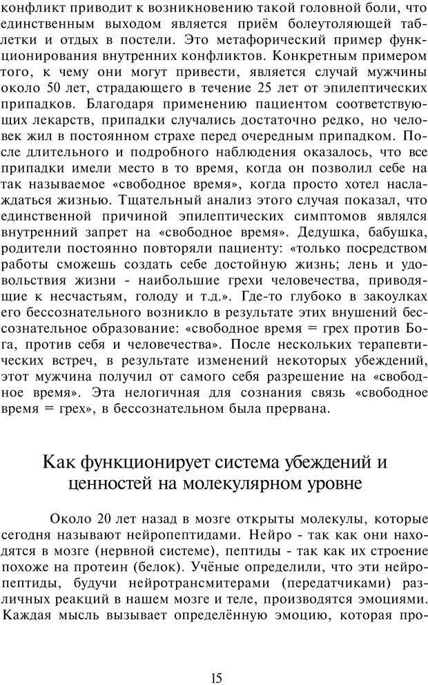 PDF. НЛП-Новые модели. Рауднер Я. Страница 15. Читать онлайн