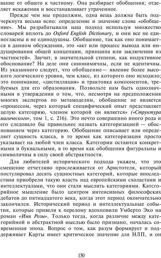 PDF. НЛП-Новые модели. Рауднер Я. Страница 150. Читать онлайн