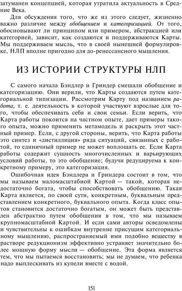 PDF. НЛП-Новые модели. Рауднер Я. Страница 151. Читать онлайн