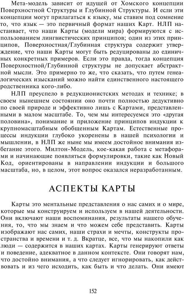 PDF. НЛП-Новые модели. Рауднер Я. Страница 152. Читать онлайн
