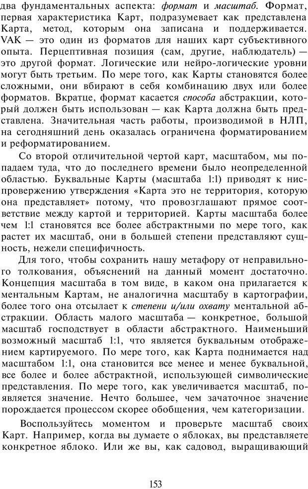 PDF. НЛП-Новые модели. Рауднер Я. Страница 153. Читать онлайн