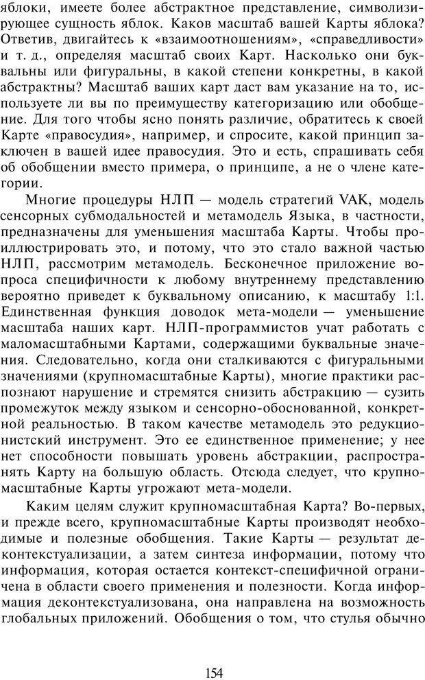 PDF. НЛП-Новые модели. Рауднер Я. Страница 154. Читать онлайн