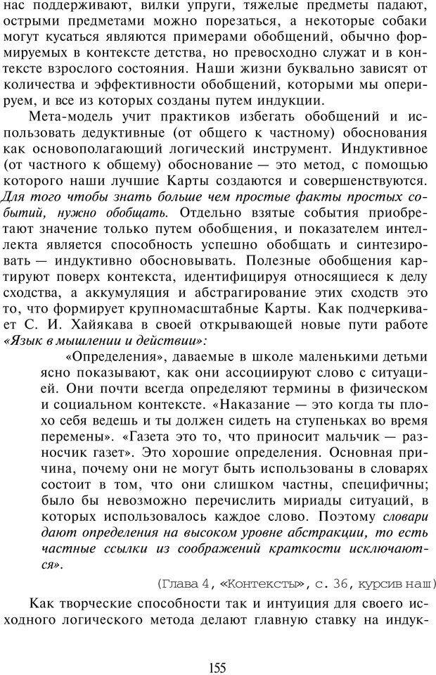 PDF. НЛП-Новые модели. Рауднер Я. Страница 155. Читать онлайн