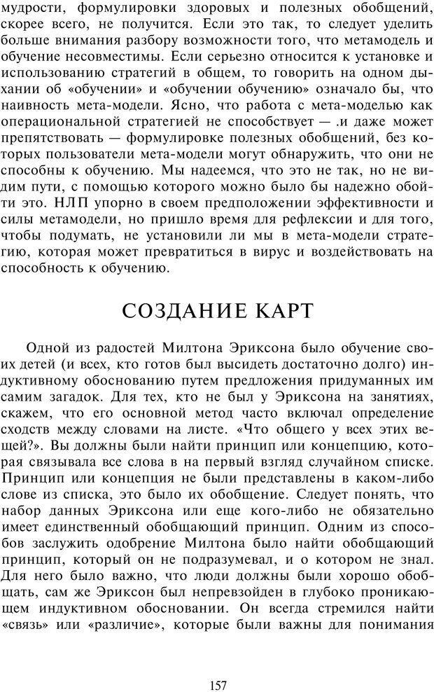 PDF. НЛП-Новые модели. Рауднер Я. Страница 157. Читать онлайн