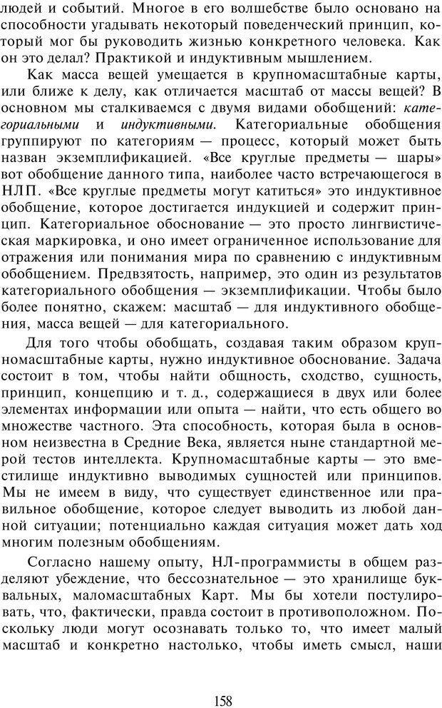 PDF. НЛП-Новые модели. Рауднер Я. Страница 158. Читать онлайн