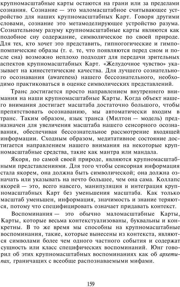 PDF. НЛП-Новые модели. Рауднер Я. Страница 159. Читать онлайн