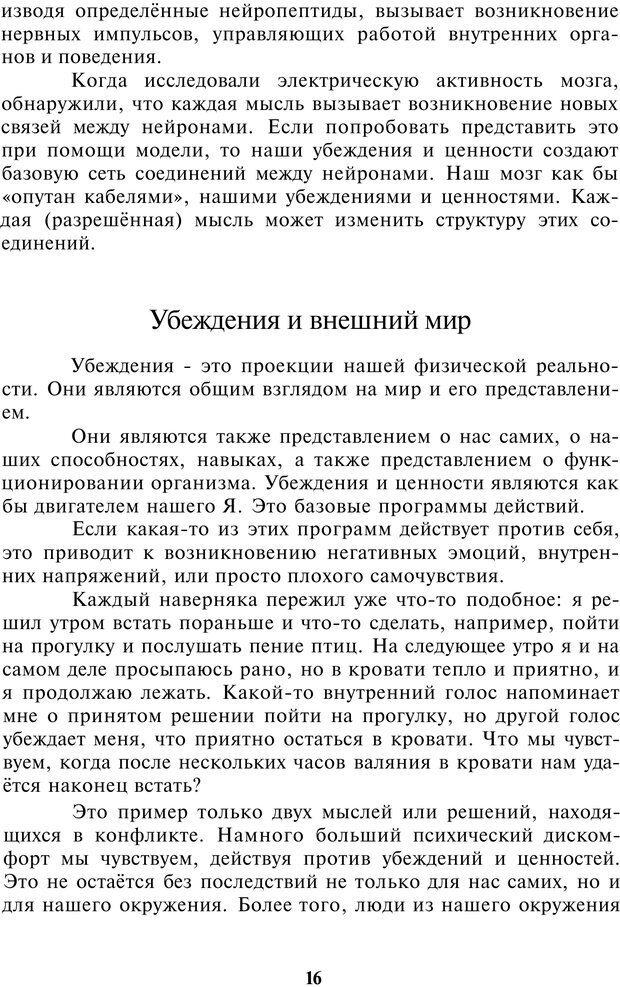 PDF. НЛП-Новые модели. Рауднер Я. Страница 16. Читать онлайн