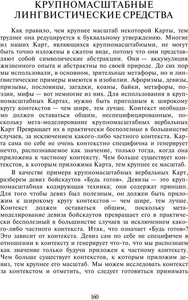 PDF. НЛП-Новые модели. Рауднер Я. Страница 160. Читать онлайн